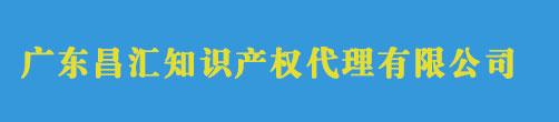广州商标注册代理公司
